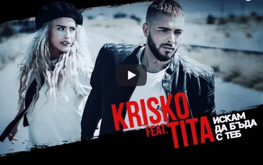 KRISKO feat. TITA - ISKAM DA BUDA S TEB