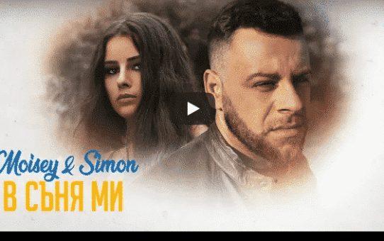 Moisey & Simon - В съня ми