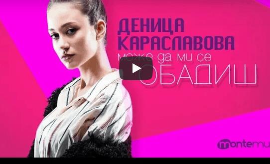 Denitsa Karaslavova - Може да ми се обадиш