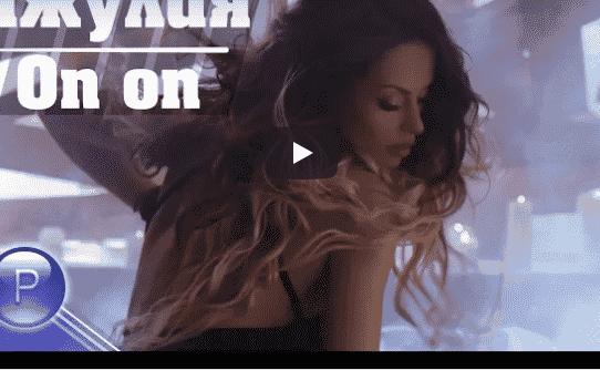 DJULIA FT. DENIS TEOFIKOV - Op-op / Джулия ft. Денис Теофиков - Оп-оп