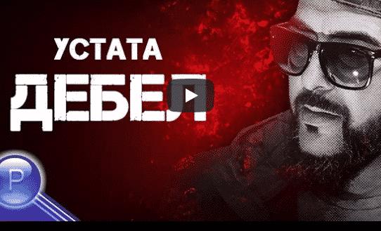 USTATA - DEBEL / Устата - Дебел