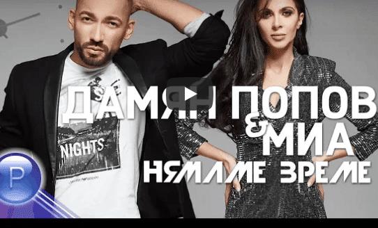 Дамян Попов и Миа - Нямаме време