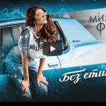 Mihaela FIleva - Нова Страница download mp3