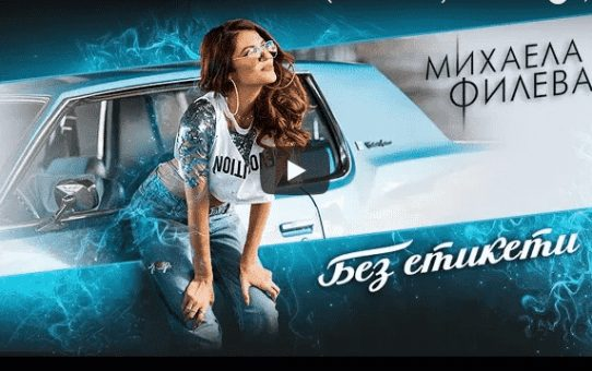 Mihaela Fileva - Без етикети