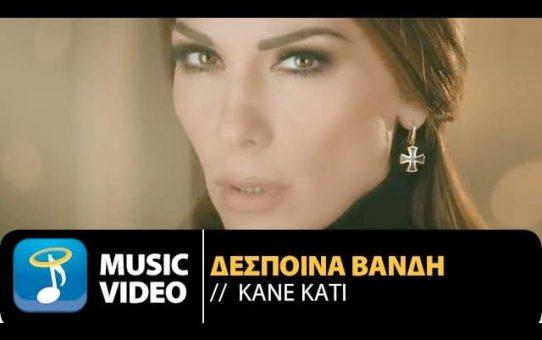 Maria Ioannidou - Kane Kati