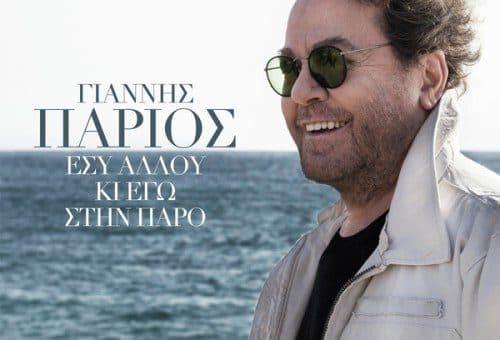 Giannis Parios - Esi Allou Ki Ego Stin Paro