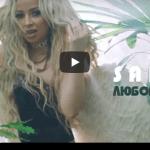 Безплатно сваляне на нова mp3 музика Sarah – Lubov ili ne / Любов или не - Free mp3 Download