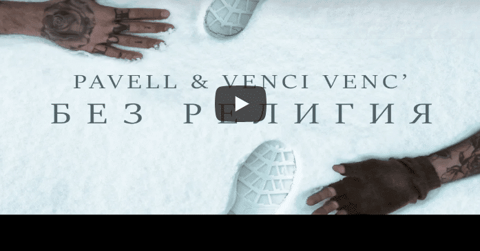 Pavell & Venci Venc' - Без религия / Bez religiya