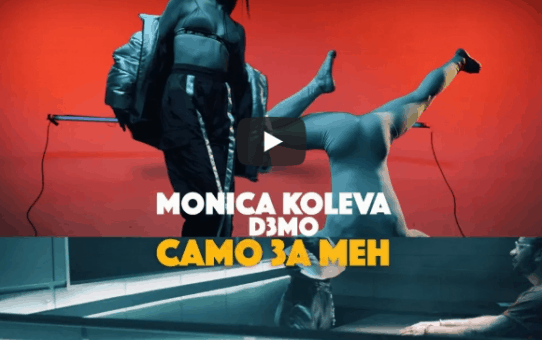 Monica Koleva x D3MO - Samo Za Men