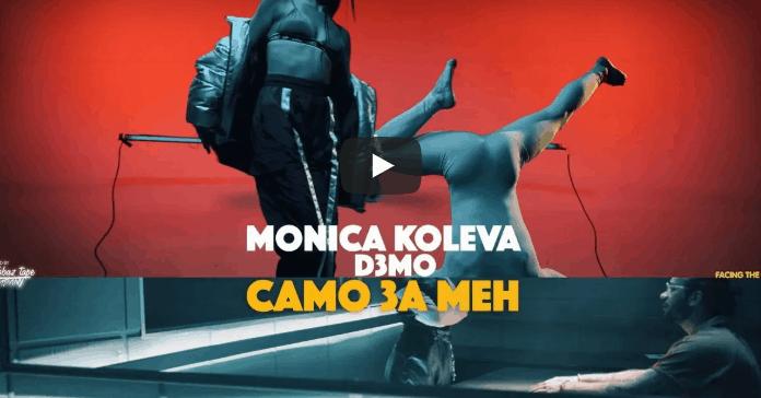 Monica Koleva x D3MO – Samo Za Men