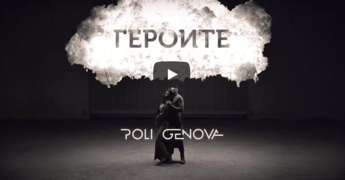 Poli Genova - Героите