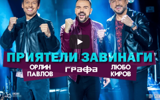 Grafa, Lubo Kirov & Orlin Pavlov - Приятели завинаги