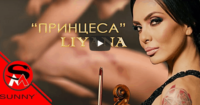 LIYANA - PRINCESS / ЛИЯНА - ПРИНЦЕСА