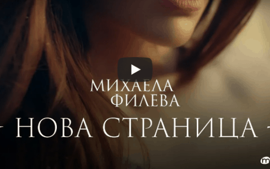 Mihaela FIleva - Нова Страница