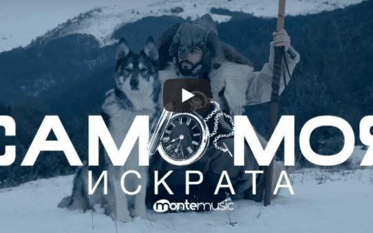 Искрата - Само Моя / Iskrata - Samo moia