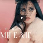 Безплатно сваляне на нова mp3 музика Stefani - Neka mi e zle / Стефани - Нека ми е зле - Free mp3 Download