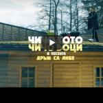 Борис Солтарийски ft. Тото H - Дръж са либе