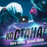 АТАНАС КОЛЕВ ft. БОРО ПЪРВИ – КО СТАНА Е