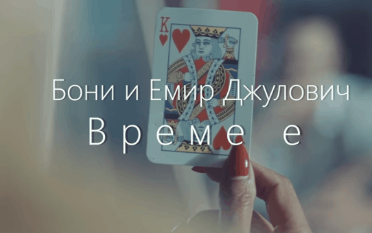 Бони и Емир Джулович - Време е / Boni & Emir Djulovic - Vreme e