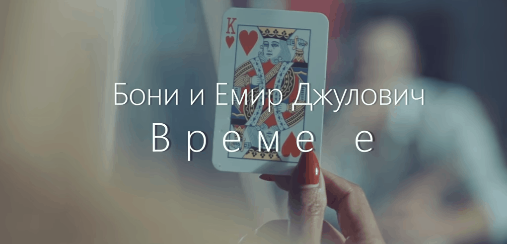 boni emir vreme e mp3 download