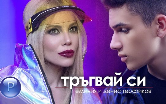 EMILIA & DENIS TEOFIKOV - TRAGVAY SI / Емилия и Денис Теофиков - Тръгвай си