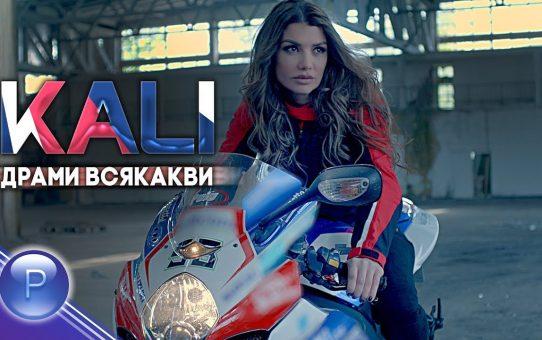KALI ft KOTENTSETO - DRAMI VSYAKAKVI / Кали ft. Котенцето - Драми всякакви