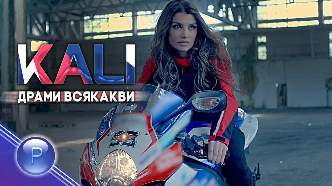 kali drami viakakvi mp3 download