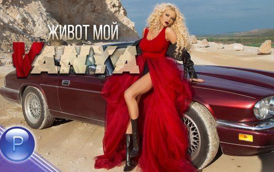 VANYA - ZHIVOT MOY / Ваня - Живот мой, 2019