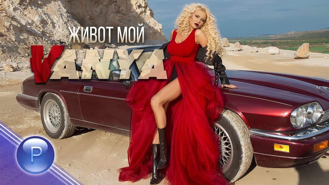 ваня живот мой mp3 download