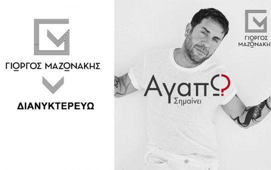 Giorgos Mazonakis - Dianikterevo