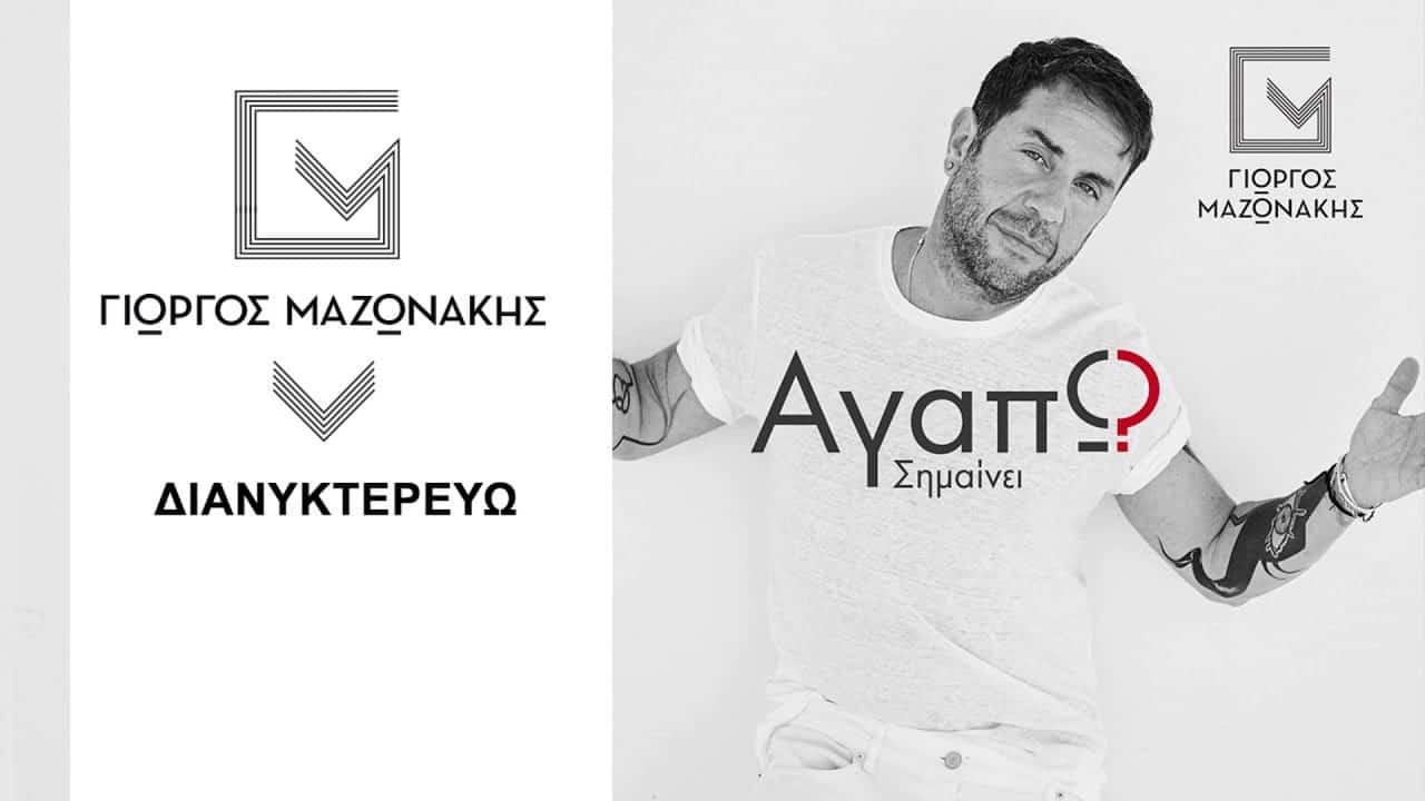 Giorgos Mazonakis - Dianikterevo mp3