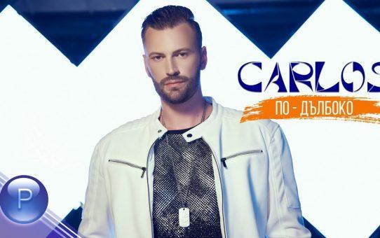 CARLOS - PO-DALBOKO / Карлос - По-дълбоко