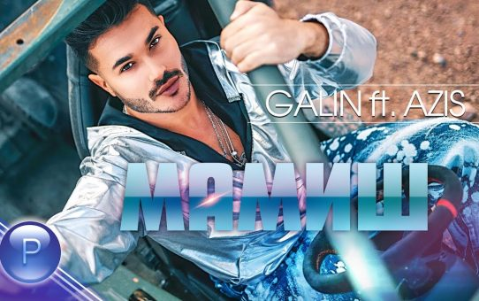 GALIN ft. AZIS - MAMISH / Галин ft. Азис - Мамиш