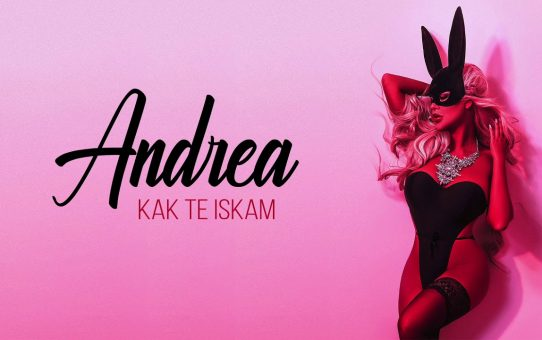 ANDREA - Kak Te Iskam / АНДРЕА - Как Те Искам
