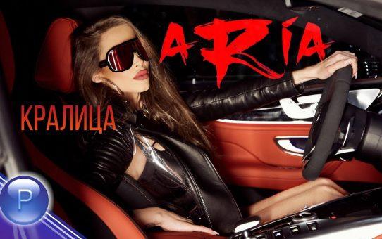 ARIA - KRALITSA / Ариа - Кралица