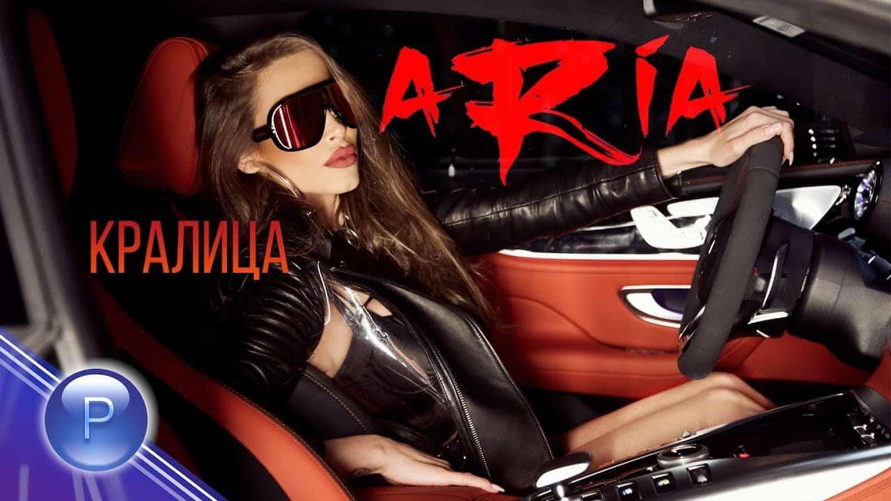 aria kralica mp3 download