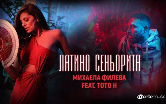 Mihaela Fileva feat. ToTo H - Латино сеньорита
