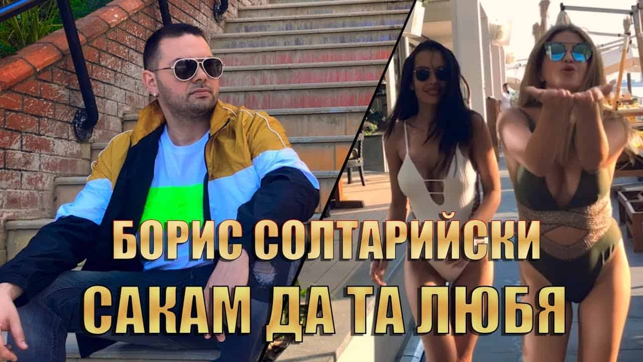 Борис Солтарийски - Сакам Да Та Любя