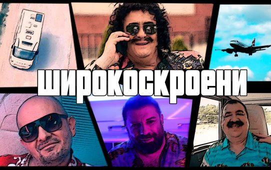 Годжи, Радков и Тони Стораро - Широкоскроени