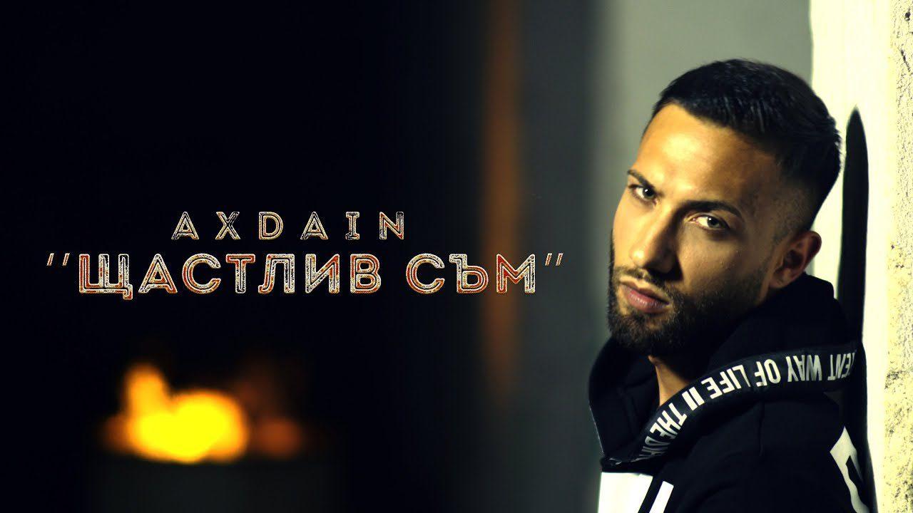 AX Dain - ''Shtastliv Sam'' / ''Щастлив Съм''