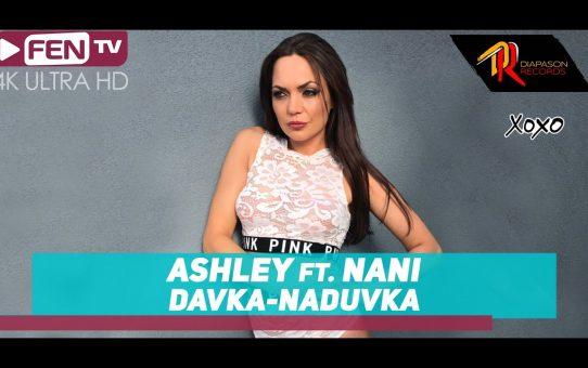 ASHLEY ft. NANI - Davka-naduvka / АШЛИ ft. НАНИ - Дъвка-надувка