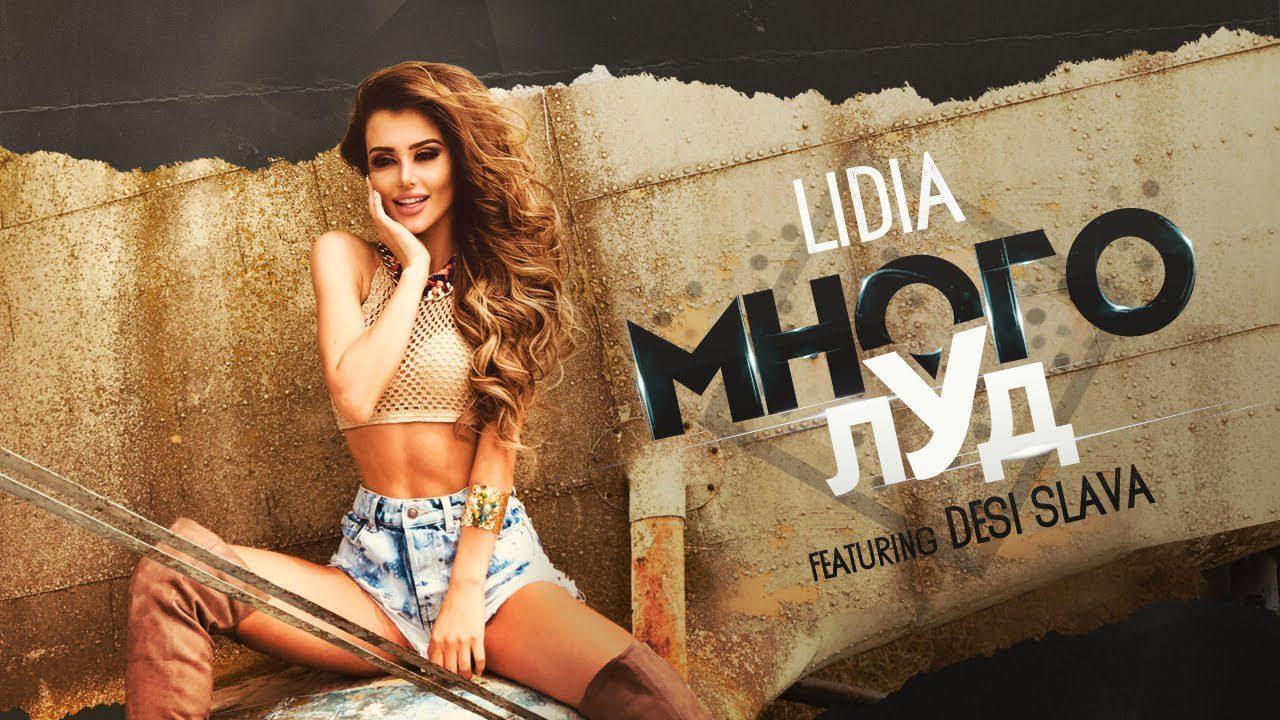 LIDIA ft. DESISLAVA - MNOGO LUD