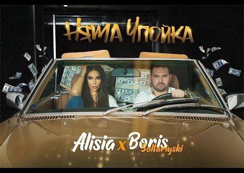 ALISIA & BORIS SOLTARIYSKI - Nyama upoyka / АЛИСИЯ & БОРИС СОЛТАРИЙСКИ - Няма упойка
