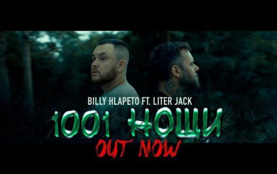Billy Hlapeto x Liter Jack - 1001 Нощи