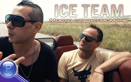 ICE TEAM - MOETO SLADKO MOMICHE / Ice Team - Моето сладко момиче