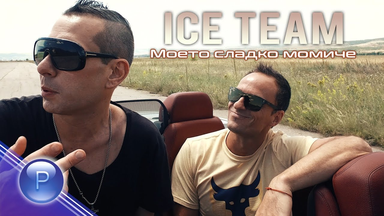 ICE TEAM - MOETO SLADKO MOMICHE / Ice Team - Моето сладко момиче, 2019
