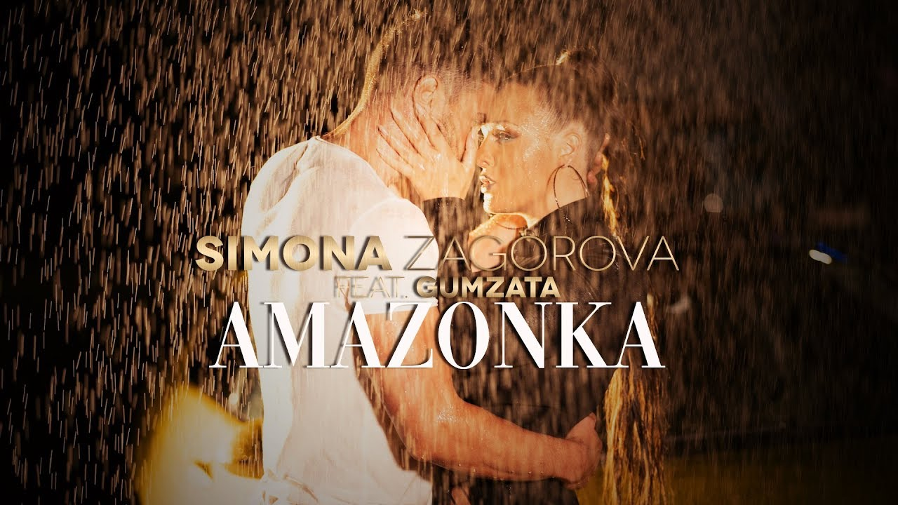 SIMONA ZAGOROVA FT. GUMZATA - AMAZONKA / Симона Загорова и Гъмзата - Амазонка