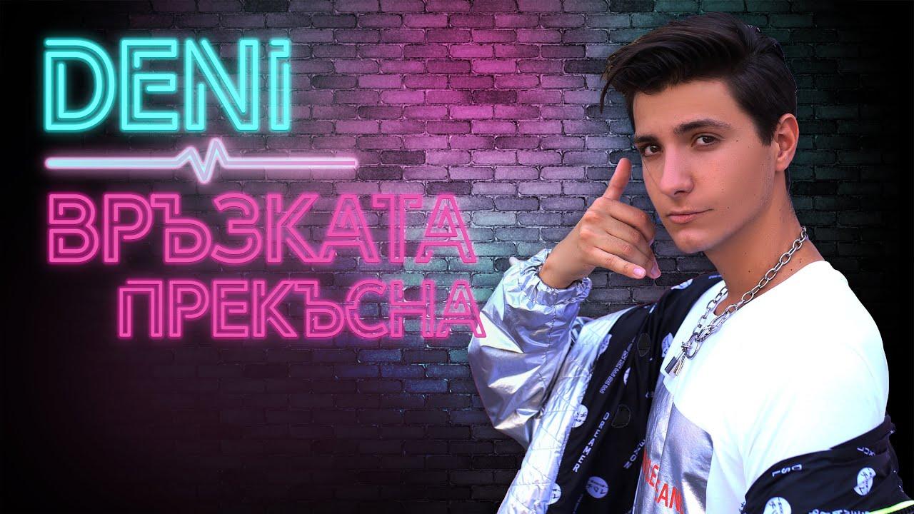 Deni - Vruzkata Prekusna / Дени - Връзката Прекъсна