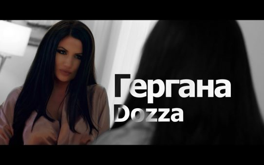 Gergana Ruseva - Dozza / Гергана Русева - Доза