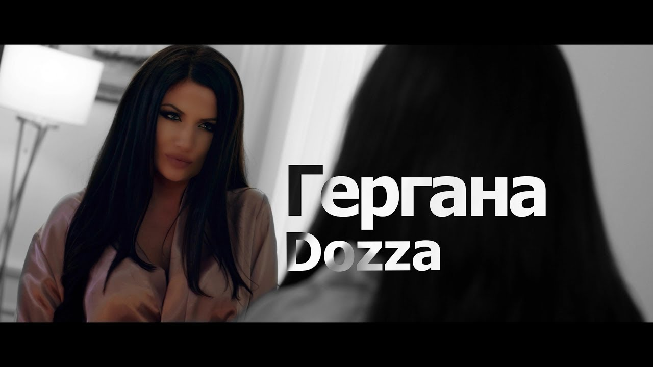 Gergana Ruseva - Dozza / Гергана Русева - Доза 2019
